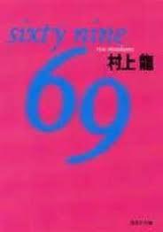 69 – 村上龍