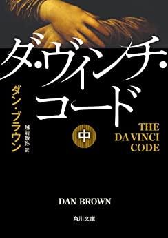 ダ・ヴィンチ・コード 中 – ダン・ブラウン