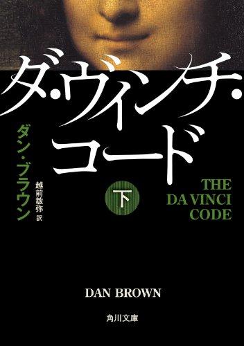 ダ・ヴィンチ・コード 下 – ダン・ブラウン