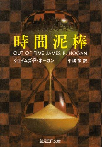 時間泥棒 – JAMES P. HOGAN