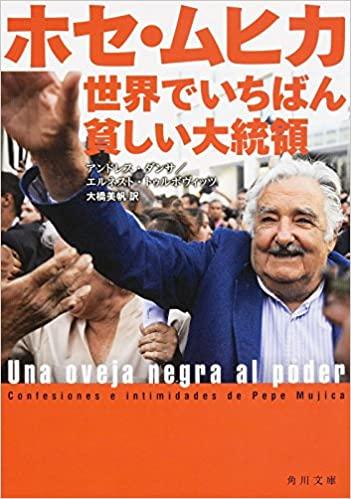 ホセ・ムヒカ 世界でいちばん貧しい大統領 – アンドレス・ダンサ