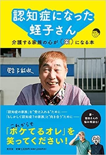 認知症になった蛭子さん~介護する家族の心が「楽」になる本 – 蛭子能収
