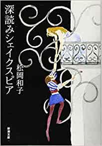 深読みシェイクスピア – 松岡和子