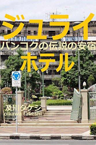 ジュライホテル – 及川タケシ
