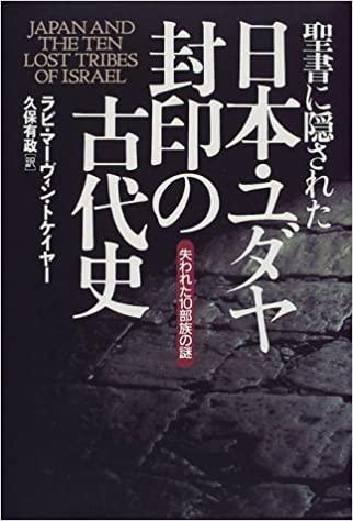 聖書に隠された日本・ユダヤ封印の古代史―失われた10部族の謎